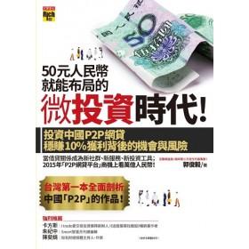 50元人民幣就能布局的微投資時代! 投資中國P2P網貸穩賺10%獲利背後的機會與風險