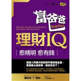 富爸爸理財IQ:愈精明,愈有錢