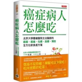 癌症病人怎麼吃:北京大學腫瘤醫院主治醫師的術前、術後、化療、放療、預防全方位飲食處方箋