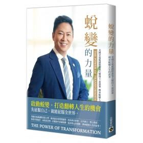蛻變的力量:美國史迪威國際商業大獎得主黃貴華 傳承蛻變人生的故事
