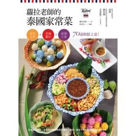 蘿拉老師的泰國家常菜:家常主菜x常備醬料x街頭小食,70道輕鬆上桌!