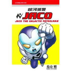 銀河巡警JACO(全)