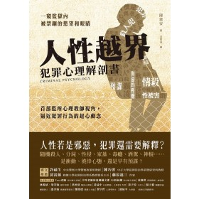人性越界·犯罪心理解剖書:首部監所心理教師視角,逼近犯罪行為的起心動念