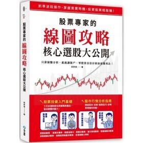 股票專家的線圖攻略·核心選股大公開:只靠操盤分析,就能讓散戶、零股資金倍存的加速獲利法!