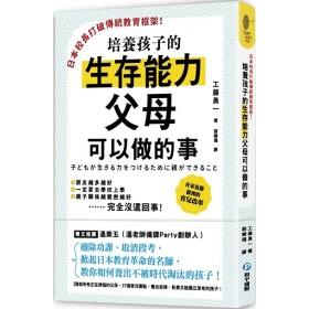 日本校長打破傳統教育框架!培養孩子的生存能力父母可以做的事:廢除功課、取消段考,掀起日本教育革命的名師教你如何養出不被時代淘汰的孩子