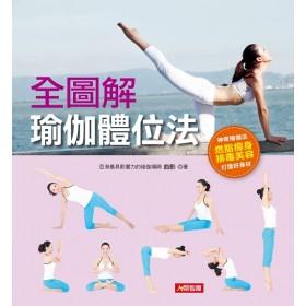 全圖解瑜伽體位法