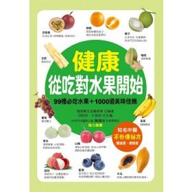 健康從吃對水果開始:99種必吃水果+1000道美味佳餚