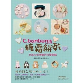 C.bonbon流糖霜餅乾