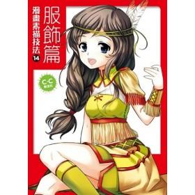 漫畫素描技法14 服飾篇