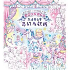 夢幻馬戲團 彩繪著色書