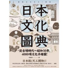 日本文化圖典:從古墳時代~昭和30年,4000項文化手繪圖!