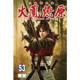 火鳳燎原  (53)