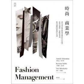 時尚商業學:頂尖設計師品牌都該懂的生存法則,從產品發想、策略經營到推向國際的實戰8堂課