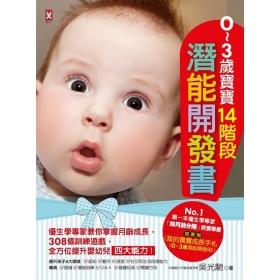 0~3歲寶寶14階段潛能開發書:優生學專家教你掌握月齡成長,308個訓練遊戲,全方位提升嬰幼兒四大能力!(暢銷修訂版)