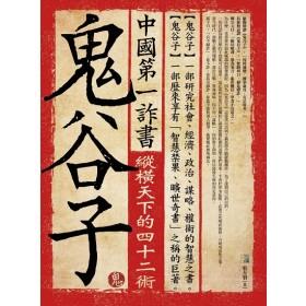 中國第一詐書:鬼谷子(4版)