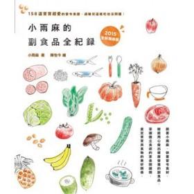 小雨麻的副食品全紀錄:158道寶寶超愛的當令食譜,過敏兒這樣吃也沒問題!(2015增修版)