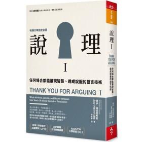 說理Ⅰ:任何場合都能展現智慧、達成說服的語言技術