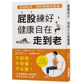 屁股練好,健康自在走到老:不跌倒、不受傷、不失智!拒絕臥床、預防腰痛與膝痛