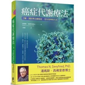 癌症代謝療法:了解、預防與治療癌症,更有效率的方式