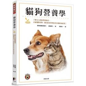貓狗營養學