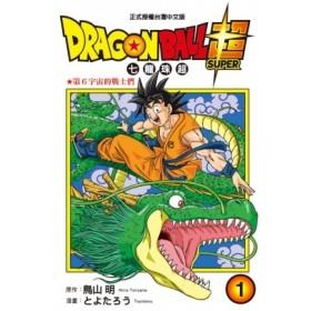 DRAGON BALL超 七龍珠超 1