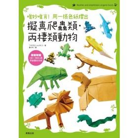 唯妙唯肖!用一張色紙摺出擬真爬蟲類、兩棲類動物