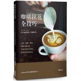 咖啡拉花全技巧:Step by Step新手也能學會的25款創意拉花