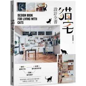 貓宅設計全書