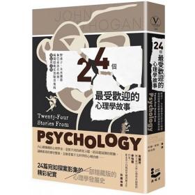 24個最受歡迎的心理學故事:野孩子、女巫獵殺到巴甫洛夫的狗,揭開隱藏在實驗背後的細節與真相