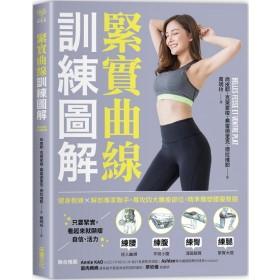 緊實曲線訓練圖解:健身教練x解剖專家聯手,專攻四大難瘦部位,精準雕塑腰腹臀腿