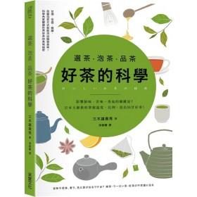 選茶·泡茶·品茶,好茶的科學:影響鮮味、苦味、香氣的關鍵是什麼?日本大師教你掌握溫度、比例,泡出回甘好茶