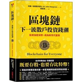 區塊鏈 下一波散戶投資錢潮:投資加密貨幣,成為新世代富翁