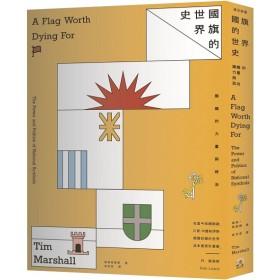國旗的世界史:旗幟的力量與政治