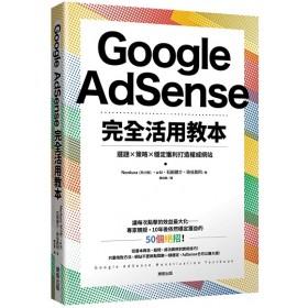 Google AdSense完全活用教本:選題x策略x穩定獲利打造權威網站