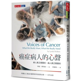 癌症病人的心聲:病人真正想要的,病人真正需要的