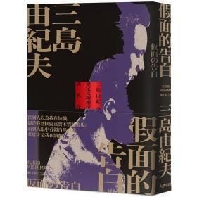 假面的告白:三島由紀夫奠定文壇地位成名作【精裝典藏版】