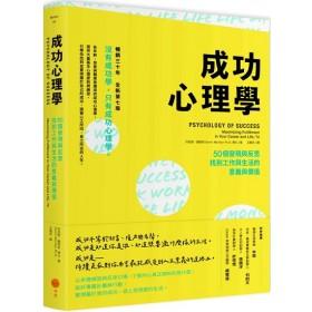 成功心理學:50個發現與反思,找到工作與生活的意義與價值