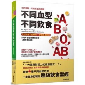 不同血型不同飲食:你的蜜糖,可能是他的毒藥!20週年全球健康啟動【最新增訂版】