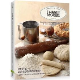 揉麵團:Sammi教你搞懂5種基礎麵團,做出麵包、蛋糕、塔、泡芙、餅乾一定要先學會的烘焙糕點!(二版)