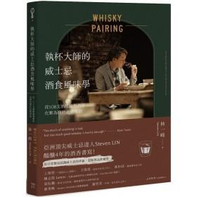 執杯大師的威士忌酒食風味學:從108支酒體驗餐酒搭化繁為簡的品飲樂趣