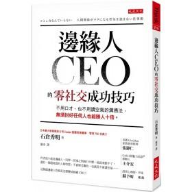 邊緣人CEO的零社交成功技巧:不用口才、也不用讀空氣的溝通法,無須討好任何人也能勝人十倍。