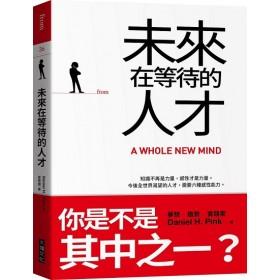 未來在等待的人才:知識不再是力量,感性才是力量。今後全世界渴望的人才,需要六種感性能力。(二版)