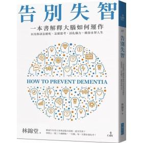 告別失智:一本書解釋大腦的運作,以及你該怎麼吃、怎麼思考,活化腦力,維持永智人生