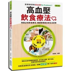 高血壓飲食療法:降壓必知飲食療法、健康管理與日常生活習慣