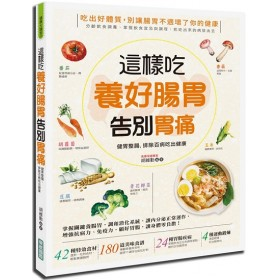 這樣吃養好腸胃、告別胃痛:健胃整腸,排除百病吃出健康