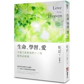 生命、學習、愛: 守護天使教我們十三堂愛的必修課