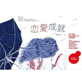 戀愛成就(特別收錄【東京戀愛地圖】)