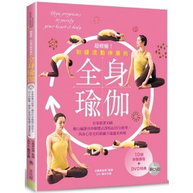 超療癒!和緩流動伸展的全身瑜伽:在家跟著10組精心編排的串聯體式課程&DVD教學,與身心常見的緊繃不適溫柔和解。(附DVD)
