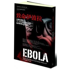 致命伊波拉:它藏在哪裡?下一次大爆發會在何時?我們能遏止它嗎?