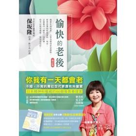 愉快的老後:全新企劃【熟齡生活練習誌】小別冊,送給想提早規劃財富、健康,優雅享受未來人生的你(增訂版)